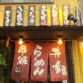 店頭!「串焼・らーめん・丼」と書かれたのれんの先に線路沿いに佇む店舗有り!