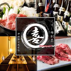 肉割烹 ○喜 まるよし 神田駅前店のいまお得クーポン
