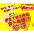 焼肉 食べ放題 和牛 肉屋の台所 飯田橋ミート 牛吉 Beefbond
