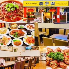 本格中華料理 龍亭園の写真