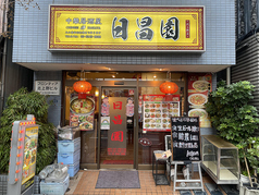 日昌園 北上野店の写真