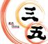 創作Dining 三五 さんごのロゴ