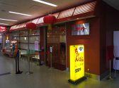 レストラン 牡丹 長崎のグルメ