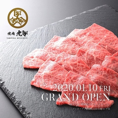 YAKINIKU MITSUKUNI 焼肉 ミツクニ 光肉の写真