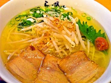 麺's ら.ぱしゃ 鹿児島山田店のおすすめ料理1