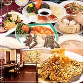 彩鳳 新館 ごはん,レストラン,居酒屋,グルメスポットのグルメ