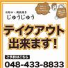 じゅうじゅう 北戸田のおすすめポイント2