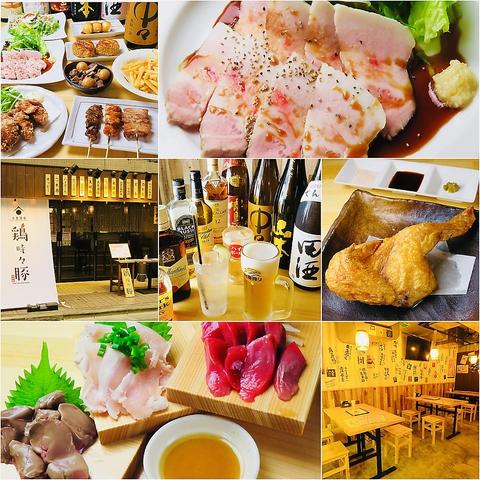 【西荻窪駅からスグ!】こだわり鶏×豚料理が楽しめる居酒屋♪【飲み放題アリ】