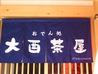 おでん処 大酉茶屋のおすすめポイント2
