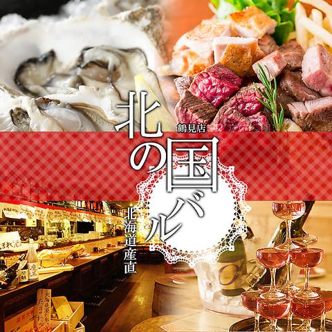 北海道産地直送をふんだんに取り扱った産直居酒屋!厚岸産まるえもん堪能して下さい。
