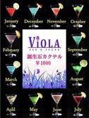 BAR ViOLA バー ビオラ 小倉・平和通駅・魚町銀天街のグルメ