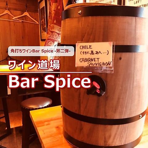 ワイン道場 バースパイス Bar Spice 船橋店