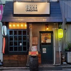 フレンチ居酒屋 UWASHIMAの写真