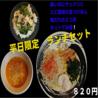 北海道らーめん 龍源 所沢2号店のおすすめポイント1