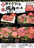 米沢牛 炭火焼肉 上杉 福島店のおすすめポイント1