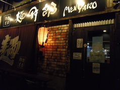 麺哲支店 麺野郎の写真