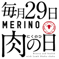 【完全予約制】毎月29日は「肉の日」|11:00オープン!