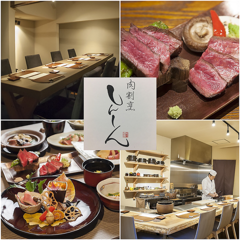 三鷹、武蔵野の隠れ家。月替り肉割烹コースで進化する肉和食を。
