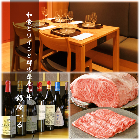【洗練された雰囲気×こだわりの和食】和牛や麦豚をソムリエ厳選のワインと供に・・・
