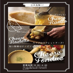 Cheese Bistro BOOZE UP チーズビストロ ブーズアップのコース写真