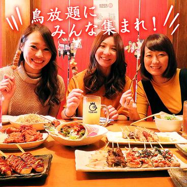 鳥放題 山形駅前店のおすすめ料理1