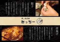 ぎょうざ みっちーのおすすめ料理1
