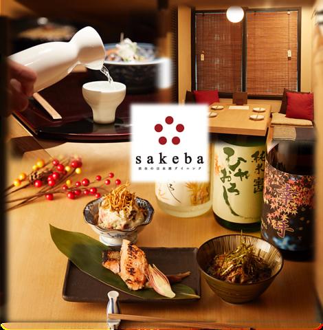 渋谷の日本酒ダイニング sakeba サケバ