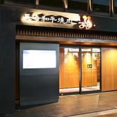 長崎和牛焼肉 ぴゅあの雰囲気3
