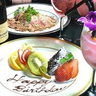 個室で祝う!誕生日記念日特典◎!デザートプレート♪