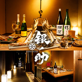 銀ノ助 ぎんのすけ 岐阜駅店の写真