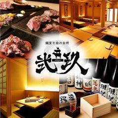 にきゅう NIKYU 弐玖 刈谷店のコース写真