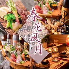 春花風月 八重洲駅前店の写真