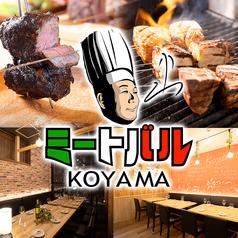 ミートバル コヤマ KOYAMA 天文館店