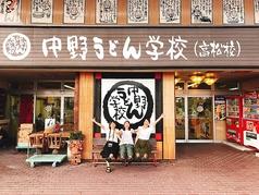 中野うどん学校 高松校の写真