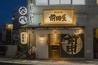博多 もつ鍋 前田屋 リバーサイド中洲店のおすすめポイント3