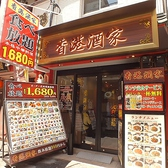 香港酒家の詳細