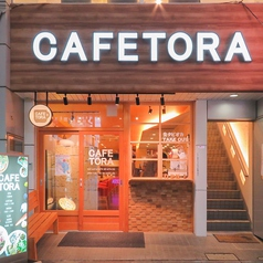 カフェトラ CAFETORA 宇都宮オリオン通り店の写真