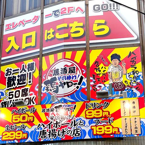 【9月16日NEWOPEN】角ハイボール50円!サワー、ワイン、ソフドリ99円!生ビール299円
