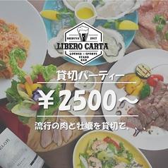 LIBERO CARTA リベロカルタ 渋谷店のおすすめ料理1