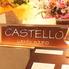 レストラン カステロのロゴ