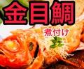 料理メニュー写真【金目鯛煮つけ】♪旨みほんとに濃・厚!ちばきんが一番