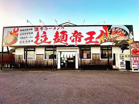 激辛ラーメンの拉麺帝王