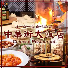 中華街大飯店の写真
