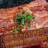 焼肉ロッヂ 県央店のおすすめポイント2