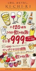キチリ KICHIRI 京橋店の写真