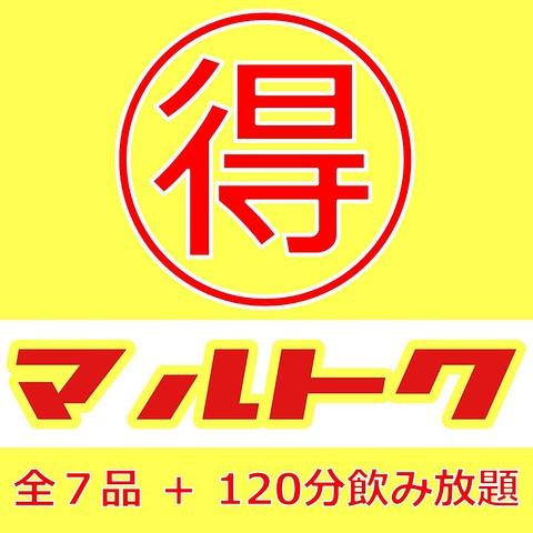 【くずまゆ定番】マルトクコース3500円(税込) 2H飲み放題付き
