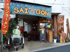 サイゴン 狛江の写真