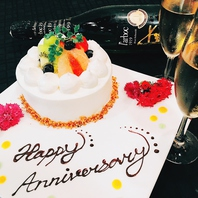 各種記念日にケーキのご注文承ります※前日までの要予約