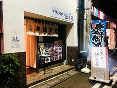 平壌冷麺 食道園 川崎店の写真