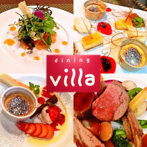 カジュアルフレンチレストランdining villa